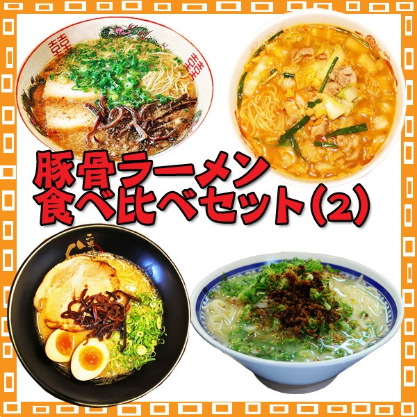 Tonkotsu Ramen (4 types, 9 servings)