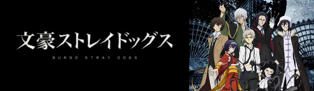 《文豪Stray Dogs》專頁