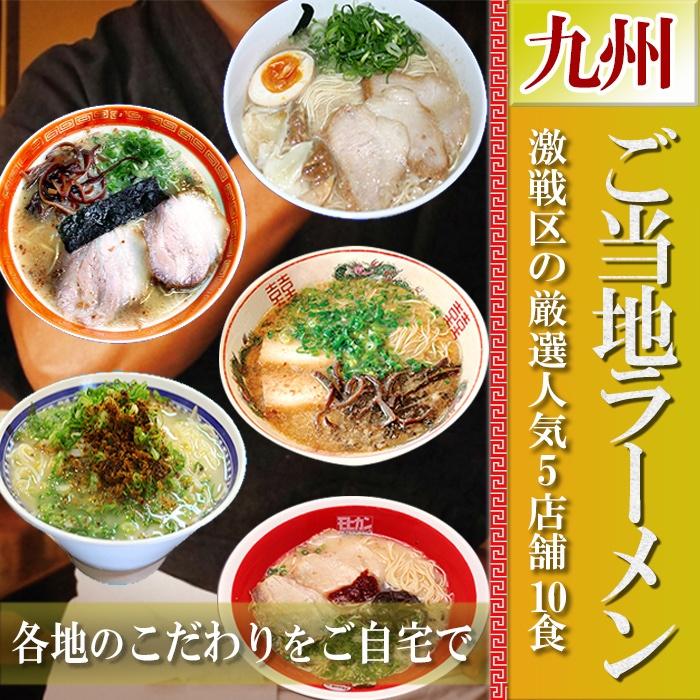 Kyushu Ramen (5 types, 10 servings)