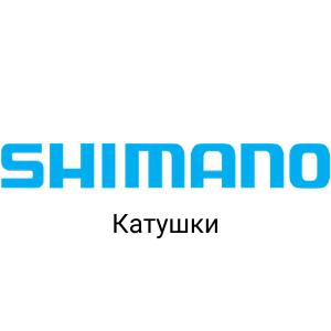 Shimano (катушки)