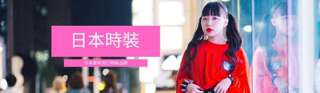瀏覽更多日本潮流時裝!