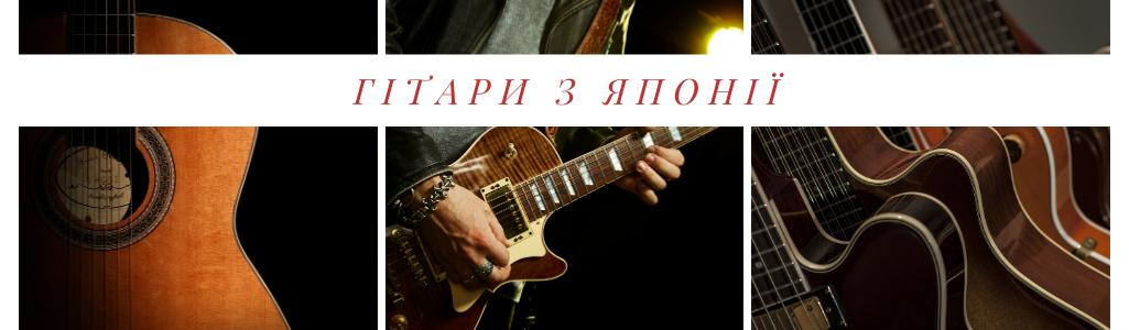 Каталог Гітар з Японії - ZenMarket