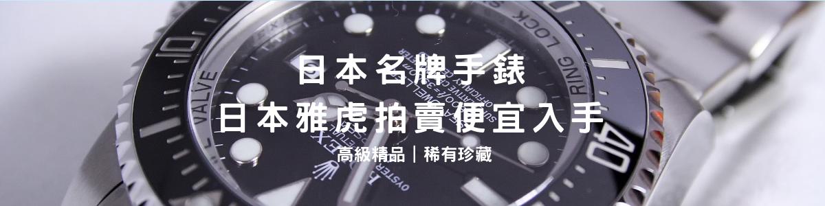 日本YAHOO拍賣名牌手錶