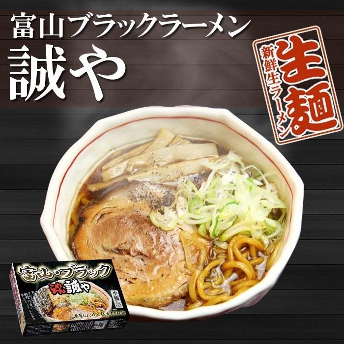 Toyama - Makotoya (with dark soup)