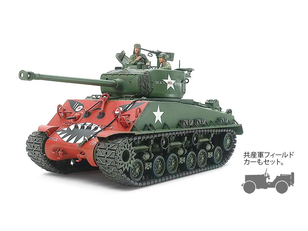 1/35 SCALE U.S. MEDIUM TANK M4A3E8 SHERMAN