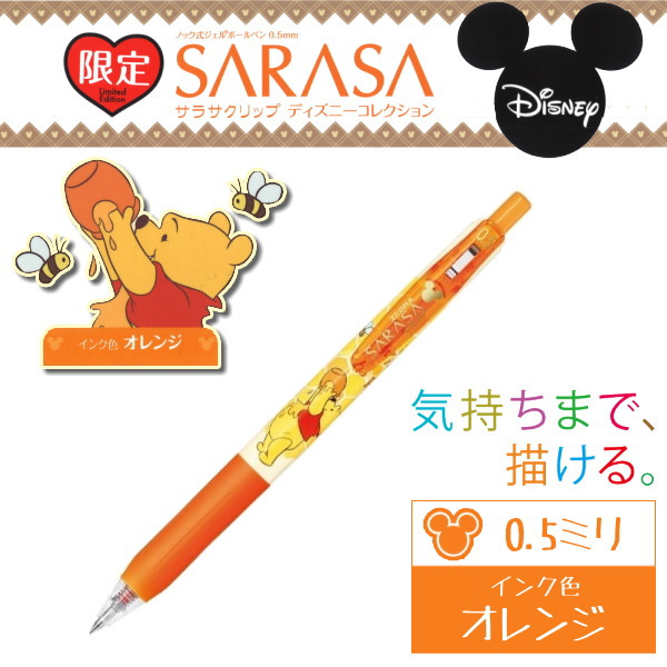 Sarasa Clip Ball Point