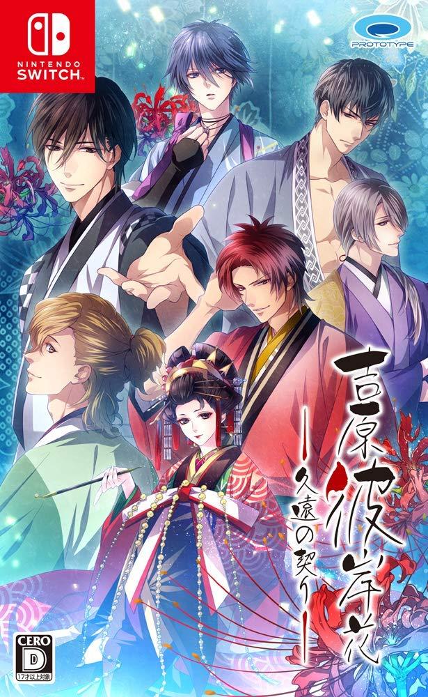 Yoshiwara Higanbana: Kuon no Chigiri