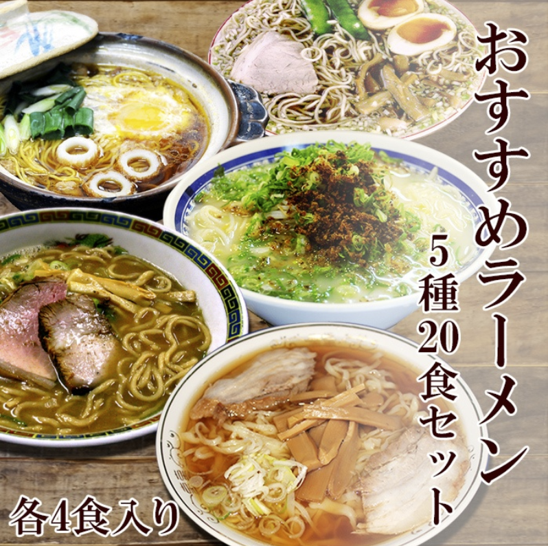 Famous Ramen Restaurant Set (5 types, 20 servings)