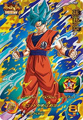 Super Dragon Ball Heroes Trading Cards