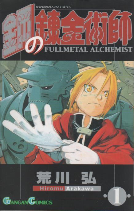 Fullmetal Alchemist - Hiromu Arakawa