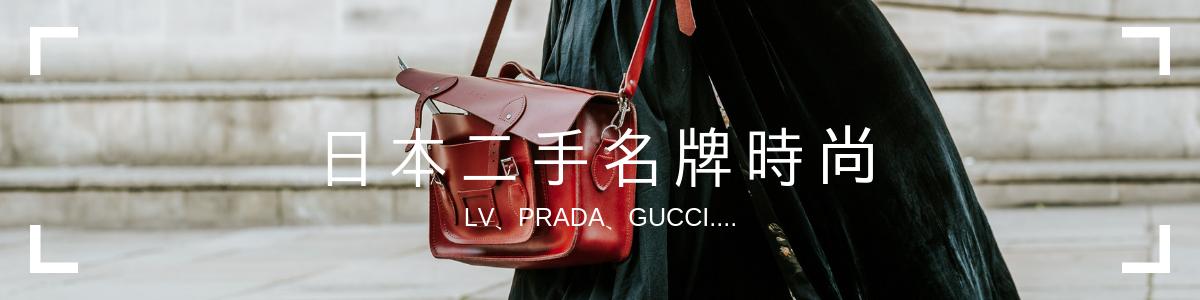 日本二手名牌包包手袋