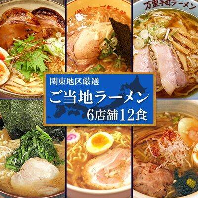Kanto Ramen (6 types, 12 servings)
