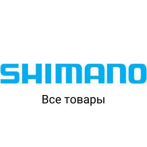 Shimano (все товары)