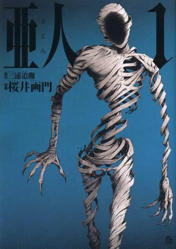 Ajin: Demi-Human - Gamon Sakurai