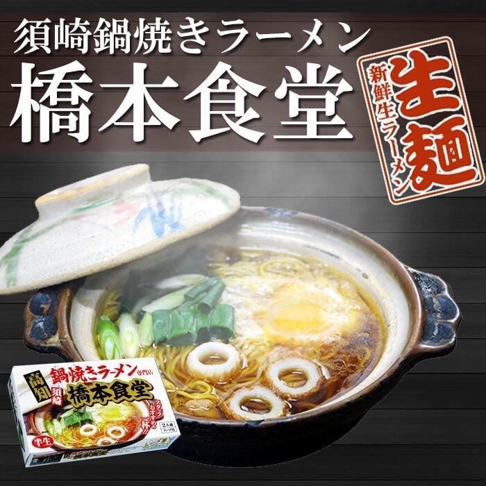 Kochi - Hashimoto Shokudo (ramen in a pot)
