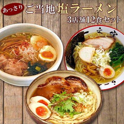 Salty (Shio) Ramen (3 types, 12 servings)