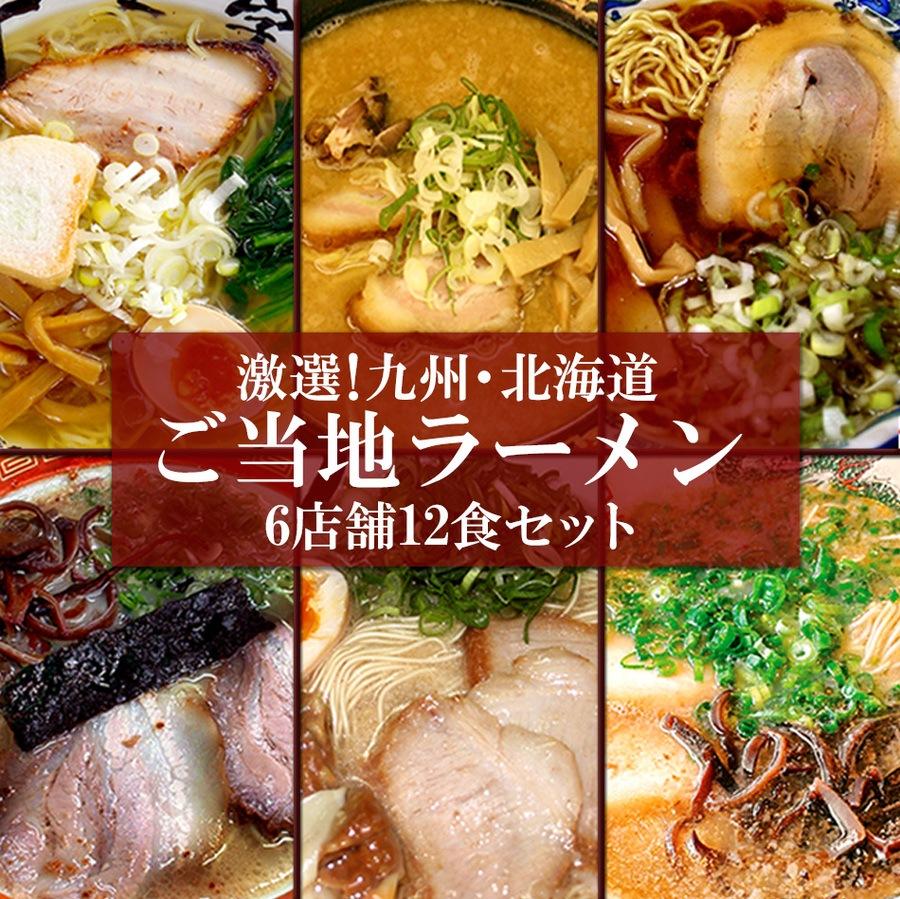Kyushu & Hokkaido Ramen (6 types, 12 servings)