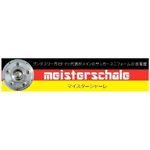 meisterschale