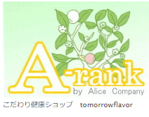 A-rank/tomorrowflavor